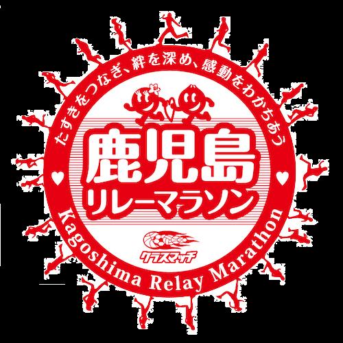 鹿児島リレーマラソン